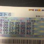 ロト6購入(2021/05/03公開分)1582回【#ロト6】【#ロト6】