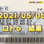 ロト6結果発表(2021/05/06分)