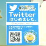 2021/05/07伊東温泉競輪 ミカリンナイトレース FⅡ ガールズ オッズパーク杯 1日目