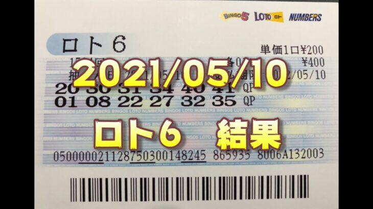 ロト6結果発表(2021/05/10分)