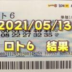 ロト6結果発表(2021/05/13分)