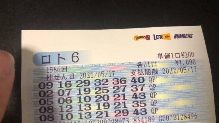 ロト6購入(2021/05/17公開分)1586回【#ロト6】【#ロト6】