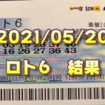 ロト6結果発表(2021/05/20分)