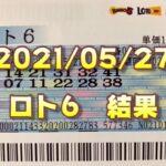 ロト6結果発表(2021/05/27分)