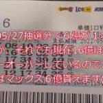 ロト6購入(2021/05/30公開分)1590回【#ロト6】【#ロト6】