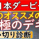 日本ダービー2021年の追い切り診断!予想オッズ上位馬からオススメを1頭選択しました