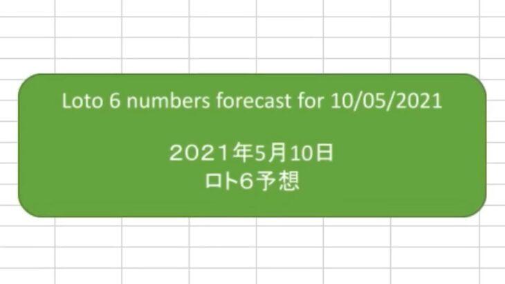 2021年5月10日 ロト6予想 [Loto 6 Japanese lotto forecast for 10/05/2021]