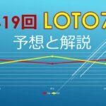 2021年5月14日、419回ロト7の当選数字を予想