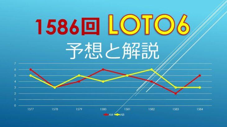 2021年5月17日、1586回ロト6の当選数字を予想