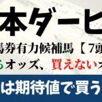 日本ダービー(2021)単勝馬券有力候補馬7頭の買いオッズ条件