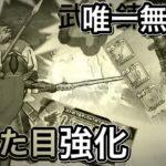 【ドラクエウォーク】武器錬成!やっぱりロトの剣が好き!メガモン討伐演出!【レベル210520】