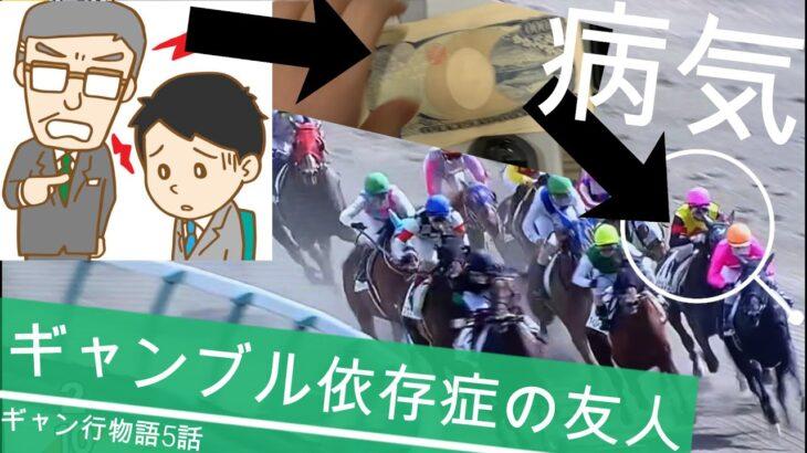 【依存症】仕事のストレスをギャンブルで発散する社会人2年目の友人【競馬】~ギャン行物語5話~