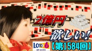 カードを選んで2億円欲しい!🃏【ロト6/第1584回】#32