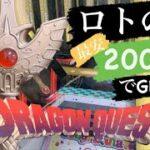 【クレーンゲーム】買取2,800円以上!ドラゴンクエスト『ロトの剣』35周年記念verの激甘設定を攻略ゲット!獲得後に落とし穴がw