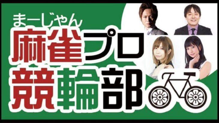 麻雀プロ競輪部 小倉競輪ミッドナイト (2日目)F2 オッズパーク杯v