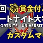 【賞金付きカスタム】第3回フォートナイト大学杯