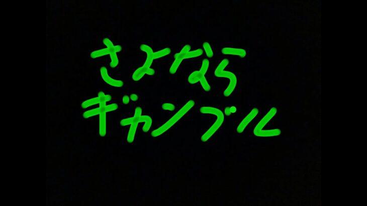 【製作費】バイバイギャンブル【3万円】