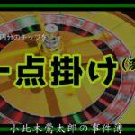 【赤と黒の境界】ここまでギャンブル依存症だと清々しい【小此木鶯太郎の事件簿 3つの謎宮】