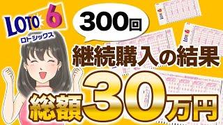 【ロト6】継続300回やってみたら、結果エグかった?