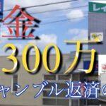 【ボートレース・競艇】ギャンブルにて借金300万円を背負ったので、ギャンブルで返済していくの度 #1