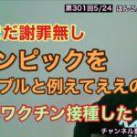 第301回 T川氏謝罪無し オリンピックをギャンブルと例える O田氏ワクチン接種した