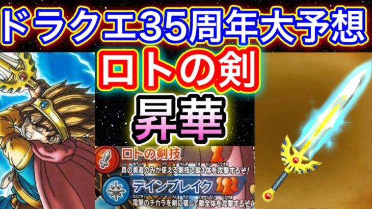 【星ドラ】ドラクエの日35周年大予想〜武器編〜ロトの剣 覚醒 昇華!!【アナゴ マスオ 声真似】