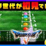 #3【ドラクエ5】ギャンブルは人生。ラーの鏡探しに行く! ドラゴンクエストⅤ天空の花嫁を楽しむ!*PS2版 女性実況 レトロゲーム*