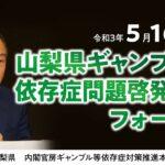 山梨県ギャンブル等依存症問題啓発週間フォーラム(令和3年5月16日)