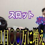 【検証】4人でギャンブルしたら○○万に!?