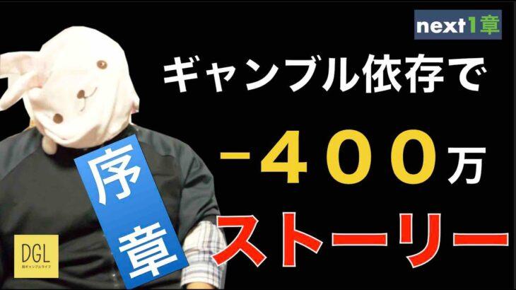 【序章】  ギャンブル依存で−400万円のストーリー
