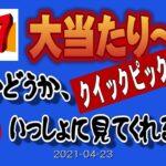 【ロト7一本勝負】 第416回結果発表 #2021年04月23日#宝くじ