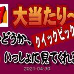 【ロト7一本勝負】 第417回結果発表 #2021年04月30日#宝くじ