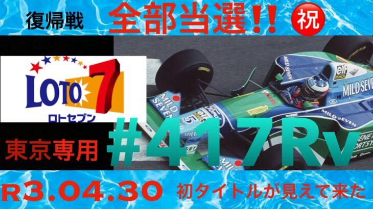 ロト7 417 Review 東京 2021.04.30 復帰戦 全部当選しました。‼️