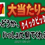 【ロト7一本勝負】 第418回結果発表 #2021年05月07日#宝くじ