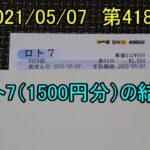 第418回のロト7(1500円分)の結果