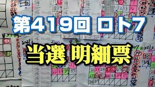 第419回 ロト7【当選 明細票】