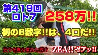 【第419回ロト7】ついに!高額当選!! 初の6数字は、4口だ!! 258万円!!~天下を獲り損ねた男!?~ZEA!!ゼアッ!!