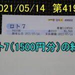 第419回のロト7(1500円分)の結果