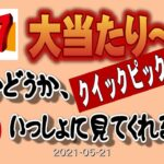 【ロト7一本勝負】 第420回結果発表 #2021年05月21日#宝くじ