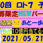 第420回 ロト7予想 1等限定バージョン 2021年5月21日抽選