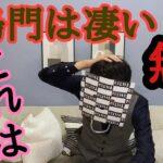 【チルト50 】鳴門の異常オッズに草 2021/3/23 福岡配信より