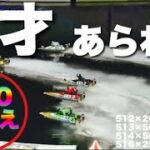 【完全予想】オッズ500倍超え・最強の視聴者【競艇・ボートレース】