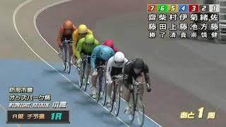 5/1 ミッドナイト競輪オッズパーク杯(FII)1日目 第1競走