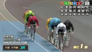 5/1 ミッドナイト競輪オッズパーク杯(FII)1日目 第3競走