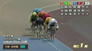 5/1 ミッドナイト競輪オッズパーク杯(FII)1日目 第9競走