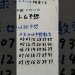 5月10日  第1584回   ロト6予想