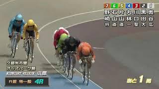 5/10 ミッドナイト競輪オッズパーク杯(FII)3日目 第4競走