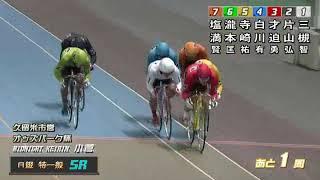 5/10 ミッドナイト競輪オッズパーク杯(FII)3日目 第5競走