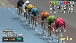 5/10 ミッドナイト競輪オッズパーク杯(FII)3日目 第8競走