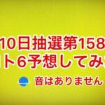5月10日抽選第1584回ロト6予想してみた